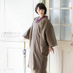 【雨対策】着物用雨コート・男女兼用 Sサイズ・Mサイズ・Lサイズ