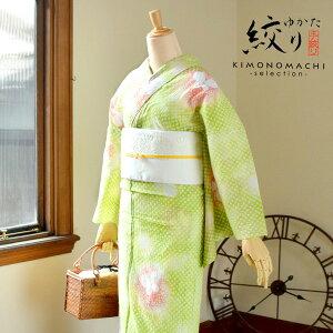 女性 浴衣「若草色 丸と蝶」絞