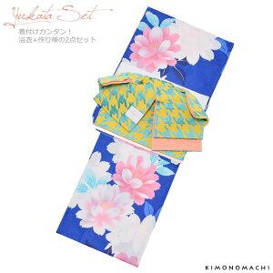 変わり織り 女性浴衣セット「ブルー 花」ボヌールセゾン