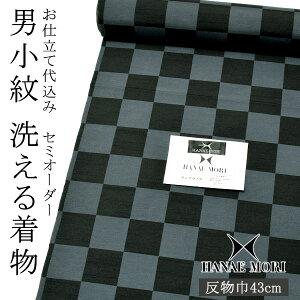 セミオーダー 男性着物「黒×紺鼠色 市松」ハナエモリ