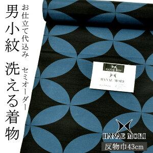 セミオーダー 男性着物「青×黒紺色 七宝繋ぎ」ハナエモリ