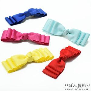 リボンクリップ 髪飾り「黄色、赤色、青色、水色、ピンク」