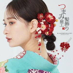 振袖 髪飾り単品「赤色 つまみのお花」つまみ細工かんざし