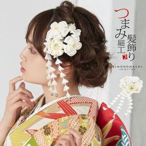 振袖 髪飾り単品「白色 つまみのお花」つまみ細工かんざし