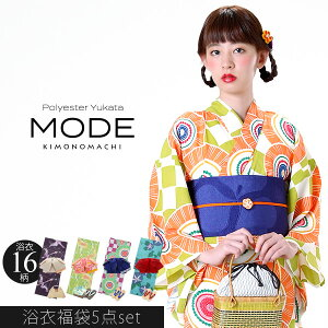 「MODE」 浴衣 セット レ