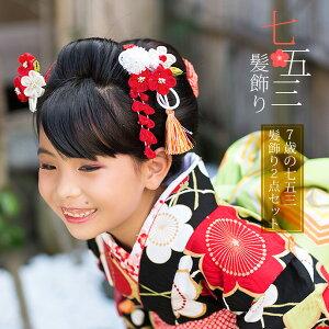 七五三 髪飾り2点セット「赤×白 つまみのお花、蝶、房飾り」