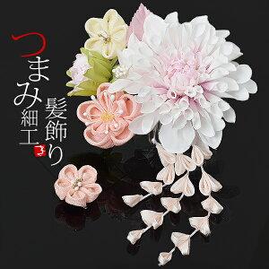 振袖 髪飾り2点セット「白色、薄ピンクの花、下がり飾り」