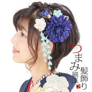 振袖 髪飾り2点セット「青色のお花、下がり飾り」