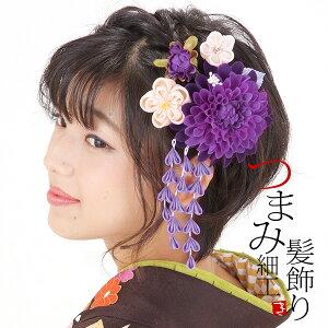 振袖 髪飾り2点セット「青紫色のお花、下がり飾り」