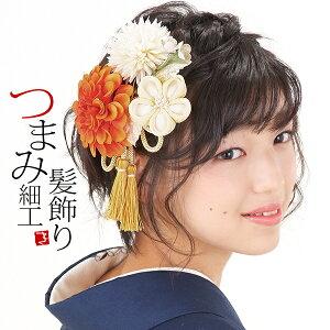 振袖髪飾り2点セット「オレンジ色のお花、つまみのお花、房飾り」つまみ細工髪飾り 振袖髪飾り 華やか髪飾り コーム お花髪飾り