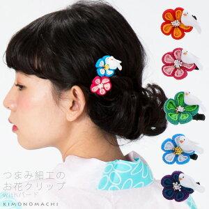 つまみのお花と鳥 髪飾り「赤×橙、グリーン、ブルー×白、紫×