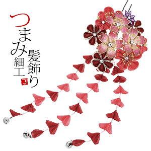 振袖 髪飾り単品「レッドピンク 桜とつまみのお花」