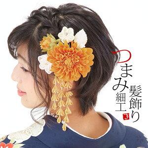 振袖 髪飾り2点セット「オレンジ色のお花、下がり飾り」