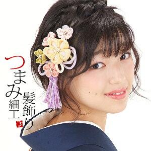 振袖 髪飾り2点セット「イエロー、ピンクのつまみのお花、組紐