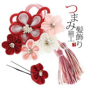 振袖 髪飾り2点セット「赤、ピンクのつまみのお花、組紐、房飾