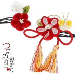 七五三髪飾り2点セット「赤色のつまみのお花と蝶、赤色の紐、房