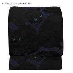 京袋帯 猫 黒 お仕立て上がり