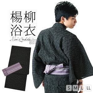 男性 浴衣2点セット「黒色破れ細格子浴衣×浅紫色献上柄角帯」