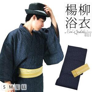 男性 浴衣2点セット「紺色細縞浴衣×からし色献上柄角帯」