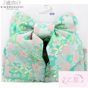 7歳の女の子向け 結び帯「グリーン×ピンク 桜」乙葉