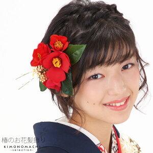 振袖 髪飾り単品「赤色 椿」