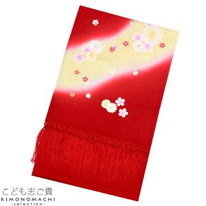 正絹 しごき「赤色×イエローぼかし お花」七五三 四つ身