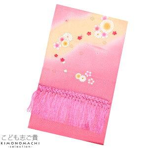 正絹 しごき「ピンク×イエローぼかし お花」七五三 四つ身