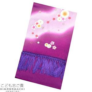正絹 しごき「紫色ぼかし お花」七五三 四つ身