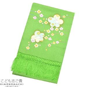 正絹 しごき「黄緑色 梅に桜」七五三 四つ身