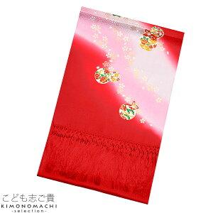 正絹 しごき「赤×ピンクぼかし 毬」七五三 四つ身