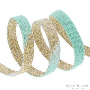 礼装帯締め「青磁色 霞」正絹帯