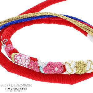 振袖 帯締め「赤色 毬と桜の刺