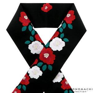 刺繍 半衿「黒色 紅白椿」ブライダル半衿