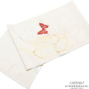 振袖 帯揚げ「白色 牡丹と蝶」