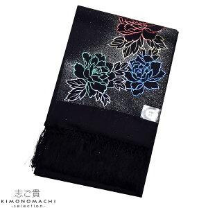 正絹 しごき「黒色 牡丹」振袖、引き振袖 大人用しごき