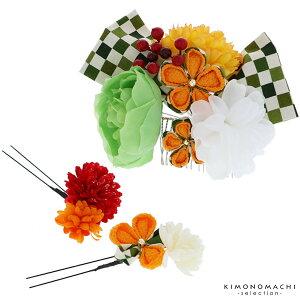 振袖髪飾り3点セット「グリーン 市松リボンとお花」お花髪飾り 成人式、前撮り、結婚式の振袖に 卒業式の袴にも つまみ細工 振袖髪飾り