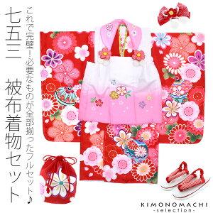 七五三 被布セット「白×ピンクぼかしの被布コート、赤色鈴と花