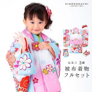 七五三 被布セット「白×ピンクぼかしの被布コート、水色鈴と花
