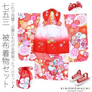 七五三 被布セット「白×赤ぼかしの被布コート、赤色花模様の着