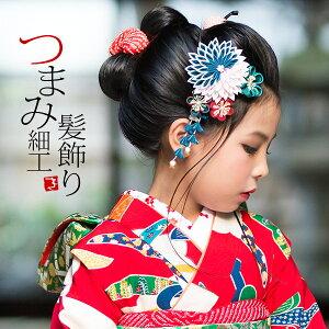七五三髪飾り「青×ピンク 剣つまみ、つまみのお花」
