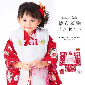 七五三 被布セット「白色の被布コート、赤ピンク色の着物」