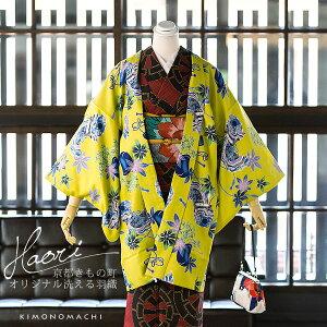 京都きもの町オリジナル 羽織単
