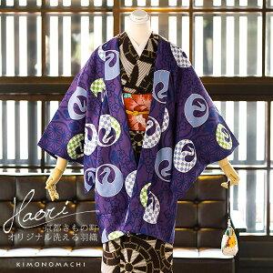 羽織単品「青藤色 鶴」フリーサ
