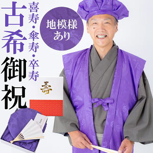 【古希・喜寿】頭巾、ちゃんちゃ