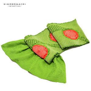 振袖 帯揚げ「松葉色×朱赤色」総絞り 正絹帯揚げ
