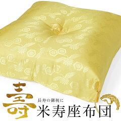 祝寿座布団
