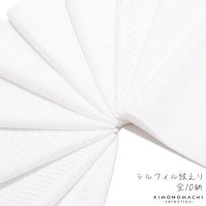 シルフィル紋えり「白色」全10柄