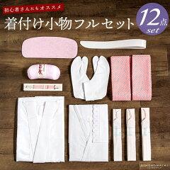 着物の着付け小物セット