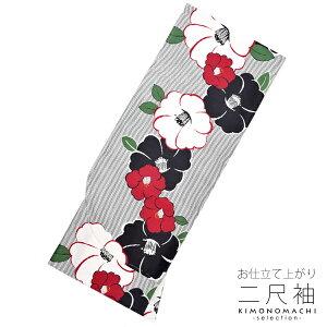二尺袖単品「黒×白 ストライプ