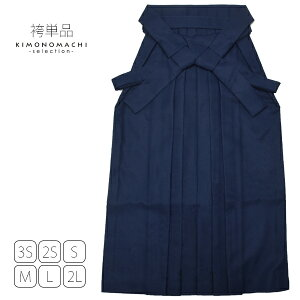袴 単品「紺色 ネイビー」